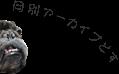 月別アーカイブ
